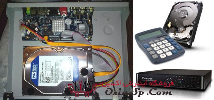 محاسبه ظرفیت هارد دوربین مدار بسته
