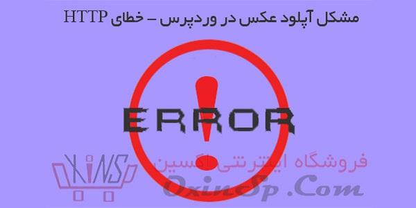 خطای HTTP آپلود وردپرس