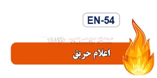 استاندارد ۵۴ EN در سیستم اعلام حریق