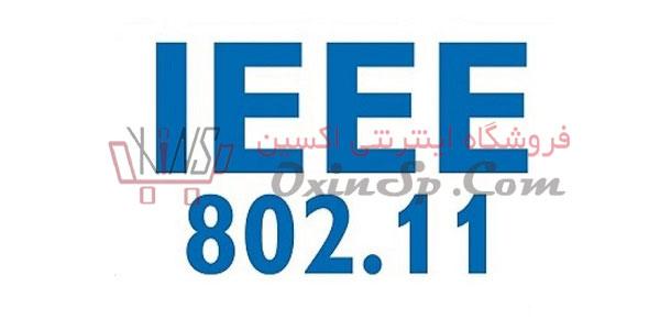 استاندارد IEEE802 شبکه های بیسیم