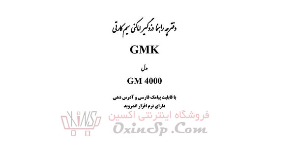 راهنمای نصب دزدگیر GMK4000