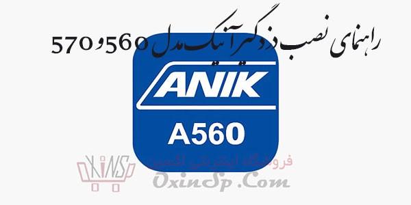 کاتالوگ دزدگیر آنیک مدل ANIK 560