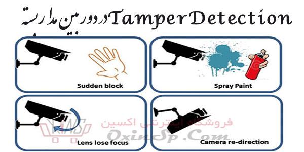 Tamper detection دوربین مداربسته