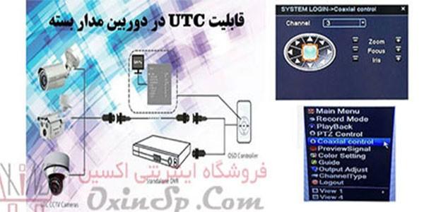 UTC در دوربین مداربسته