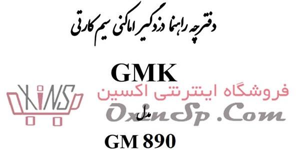 کاتالوگ نصب دزدگیر gmk890