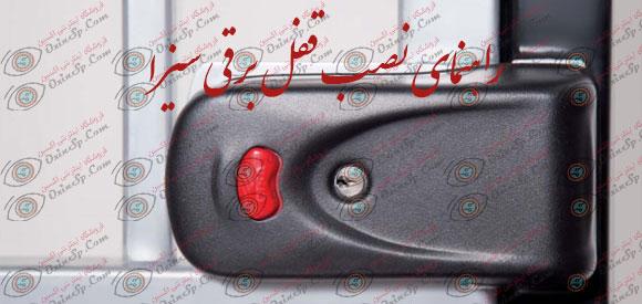 آموزش نصب قفل برقی سیزا