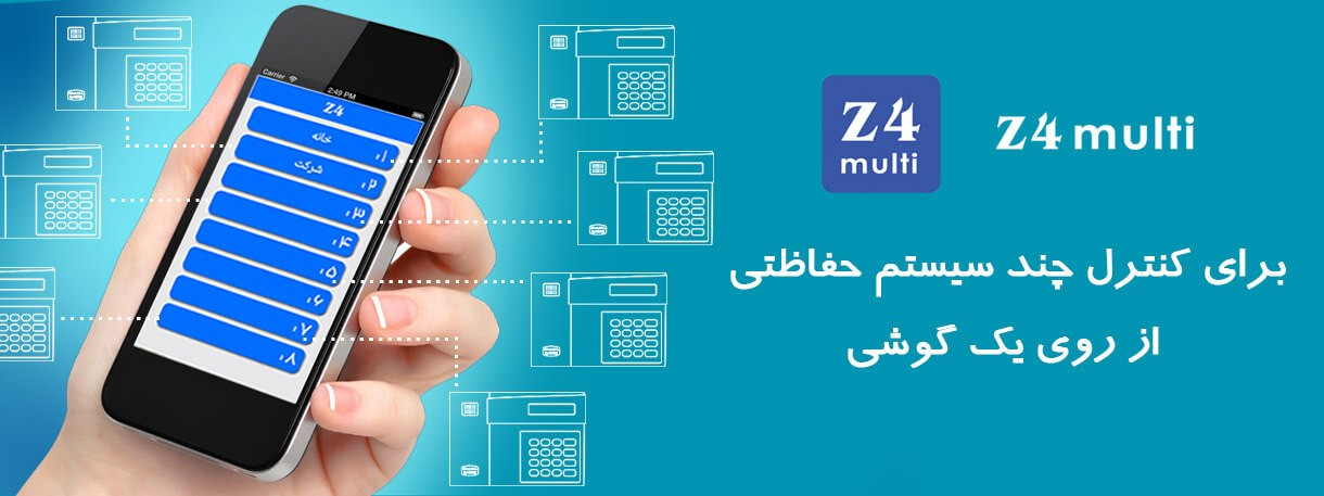 نرم افزار z4 Multi